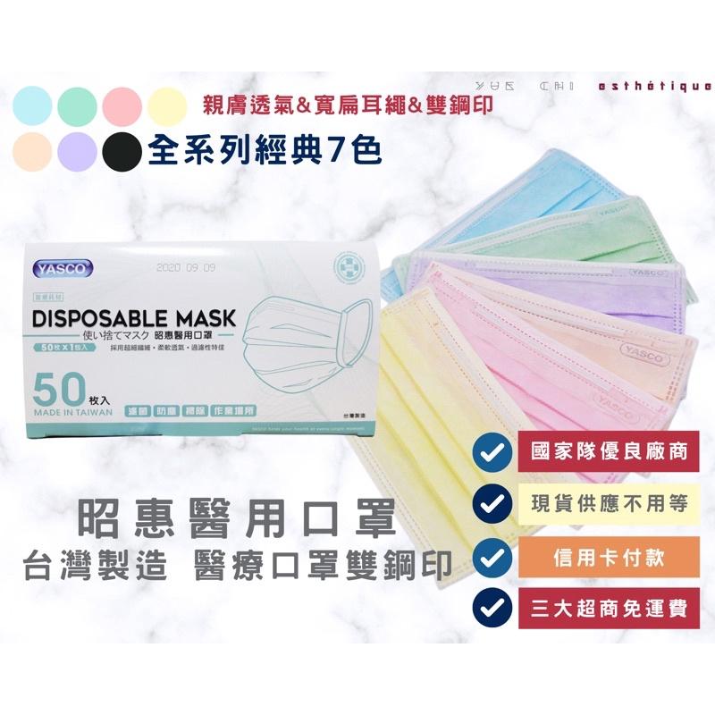 昭惠醫療口罩🔶黑色🔶扁繩🔶一盒50入🔶藍色🔶粉色🔶紫色🔶雙鋼印🔶現貨供應