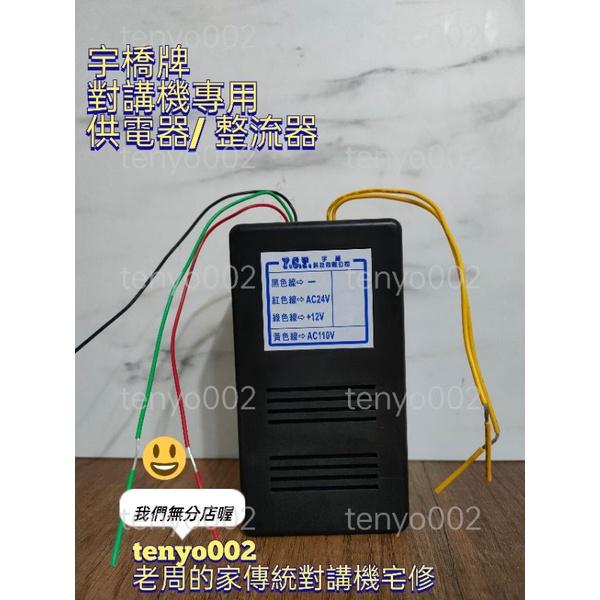 宇橋對講機專用變壓器