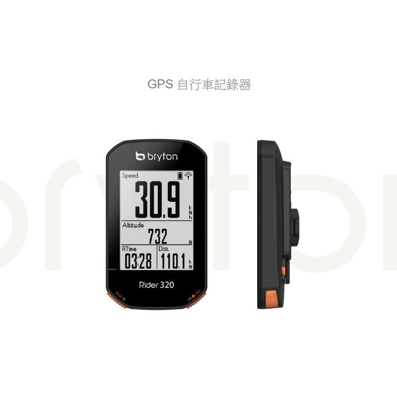 2021最新版【鐵馬假期】BRYTON RIDER 320E 320T GPS自行車紀錄器 碼表