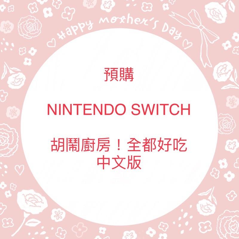 ♦️十倍蝦幣回饋♦️ 預購 NS SWITCH 胡鬧廚房!全都好吃 中文版 (收錄煮過頭1+2內容及DLC)
