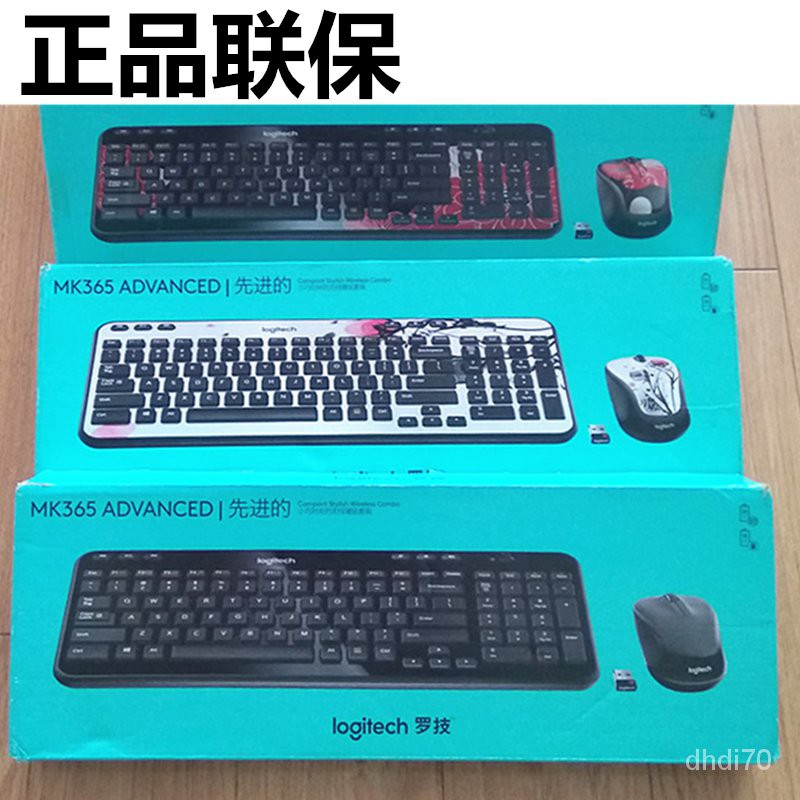 【免運現貨】拆包 羅技 MK365無線鍵鼠套裝 巧克力按鍵 友聯接收器 K360鍵盤