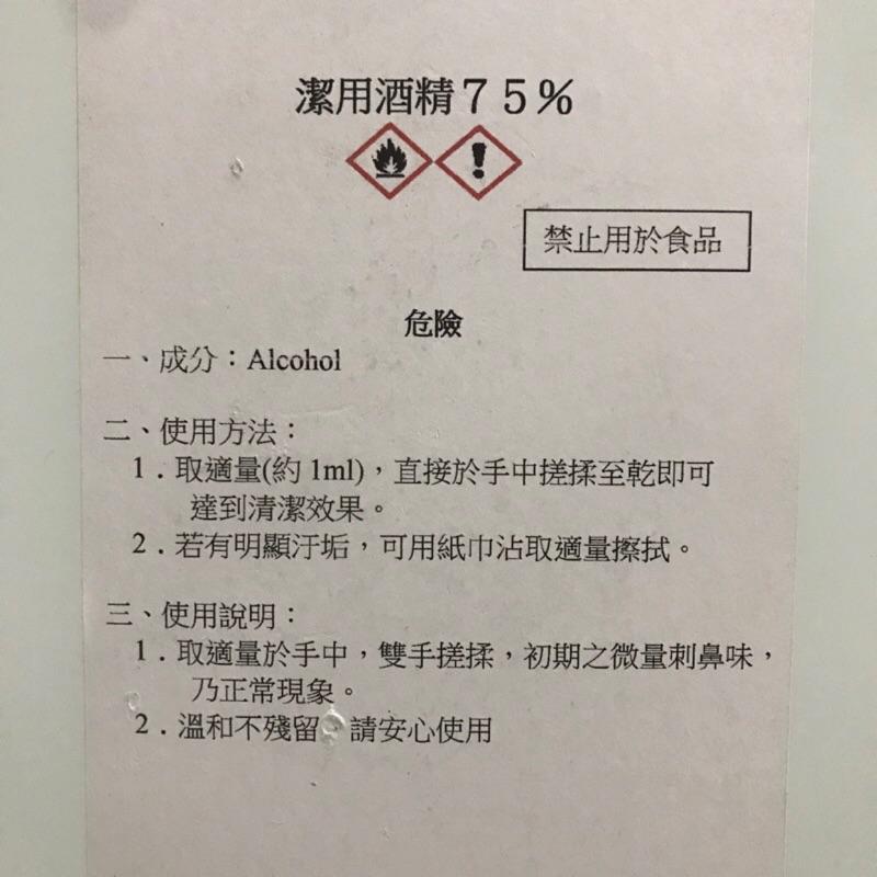現貨供應75%酒精20公升清潔酒精非次氯酸非藥用酒精台灣製HDPE 2號瓶