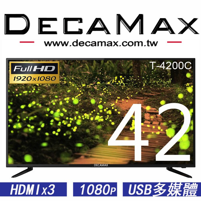 DECAMAX 42吋 液晶電視顯示器 T-4200C (USB多媒體播放/HDMI 3組/LED/台灣製造)