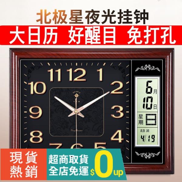 【掛鐘現貨】北極星大款夜光客廳掛鐘方形時尚石英鐘創意電子萬年曆日曆家用錶