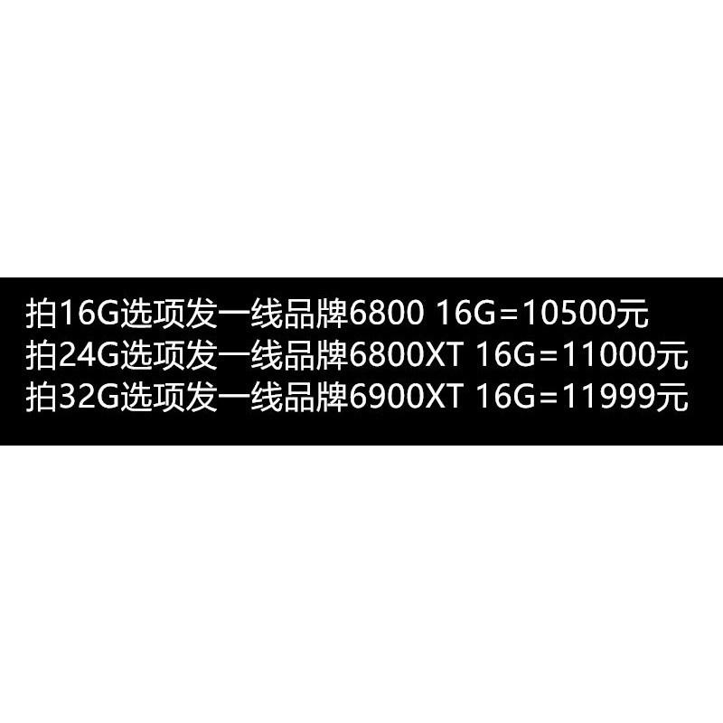 AMD RX6800XT/6900XT 16G顯卡AMD Radeon VII 16G顯卡