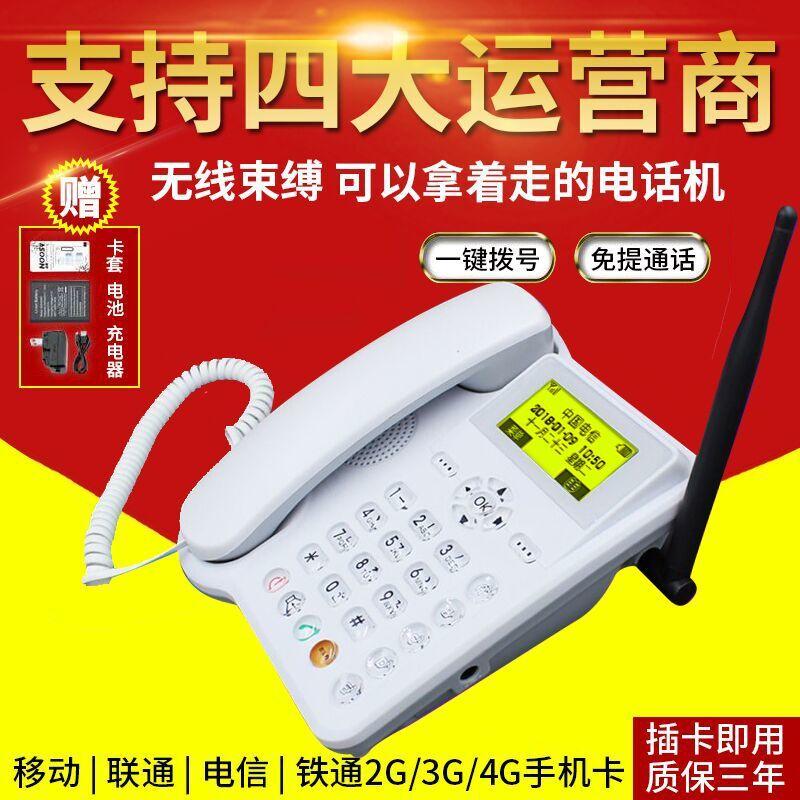 室內電話移動聯通鐵通電信手機卡3網通4G無線座機sim卡辦公電話機固定座機