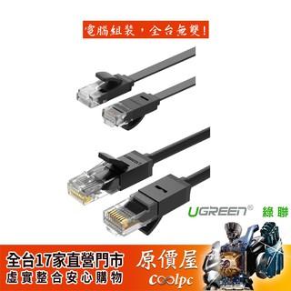 綠聯CAT6 支援10/ 100/ 1000 Mbps(gigabit) Pure Copper/ 扁線/ 圓線/ 金屬頭/ 原價屋 台北市