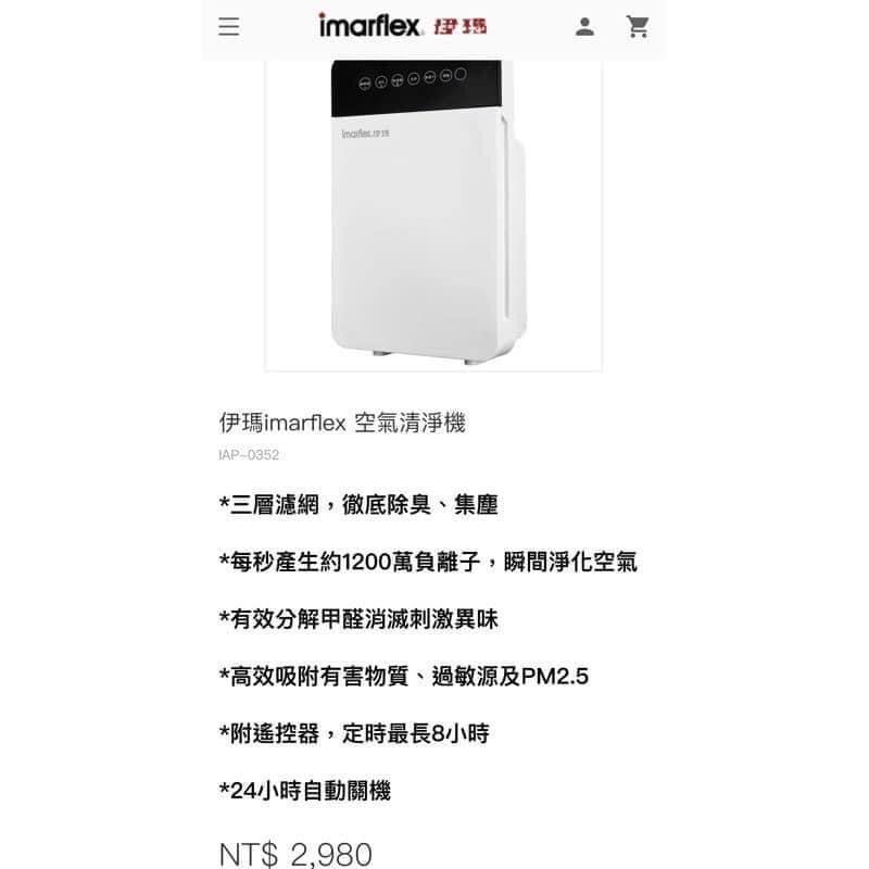 🇯🇵日本伊瑪空氣清淨機🇯🇵免運🚗
