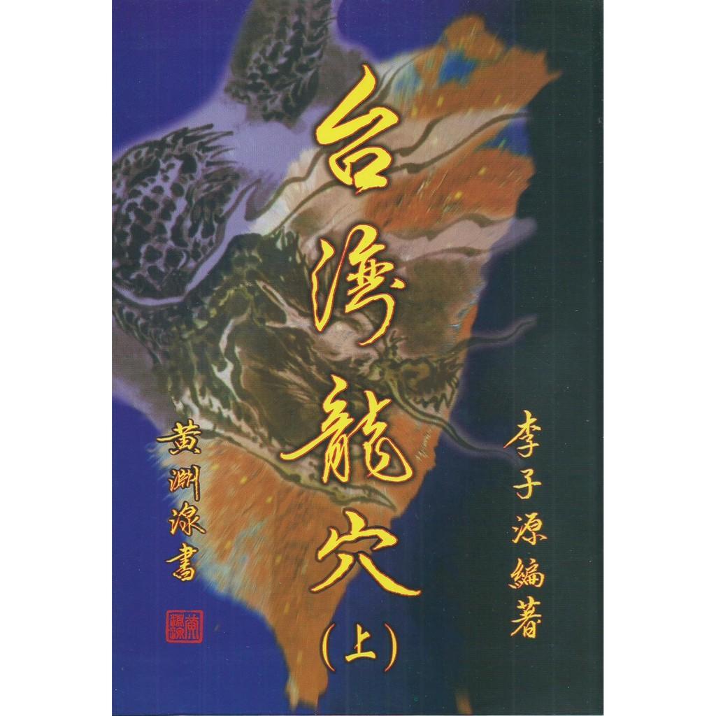 益群 台灣龍穴(上、下) 軟皮精裝(李子源) 育林出版社蝦皮商城