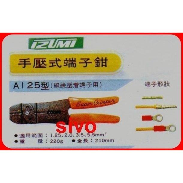 日本製 IZUMI A125 端子鉗 壓著鉗 壓接鉗(用於絕緣護套套管的壓接端子)
