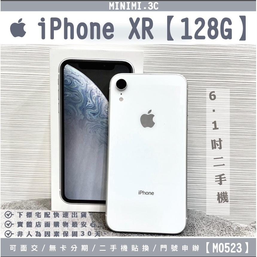 【iPhone XR】128G 二手機 另有64g256g 可貼換可五倍卷 非i11i12【MINIMI3C】M0523