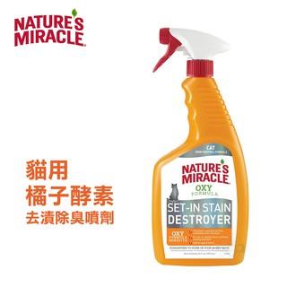 美國 8in1 自然奇蹟 (貓用)橘子酵素去漬除臭噴劑 24oz 新北市