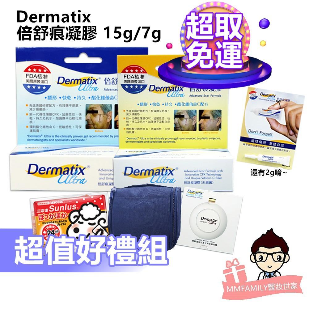 倍舒痕 Dermatix Ultra (7g/15g)【醫妝世家】 贈隨機贈品 開電子發票 公司原廠貨 凝膠 疤痕
