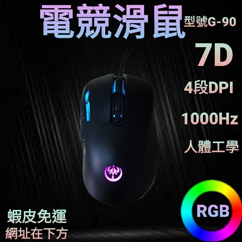 8小時 快速出貨 電競滑鼠 RGB四段DPI 人體工學 滑鼠 有線滑鼠 電競滑鼠