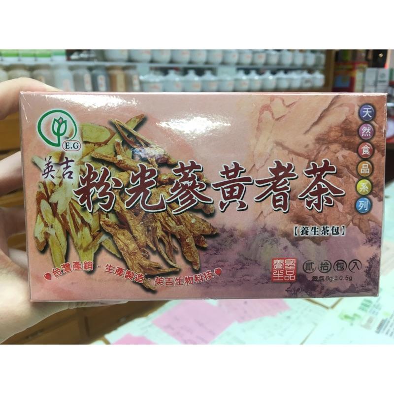 《崇安蔘藥行》粉光蔘黃耆茶