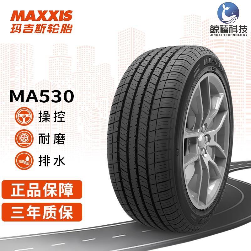 汽車車胎 輪胎 真空 充氣 實心瑪吉斯(MAXXIS)輪胎/汽車輪胎 205/55R16 91V MA530 原配奇