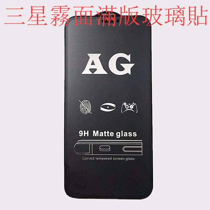 三星 滿版霧面玻璃磨砂保護貼M11 A7 A42 A32 A20 A50 A70 A21S A31 A51 5G A71