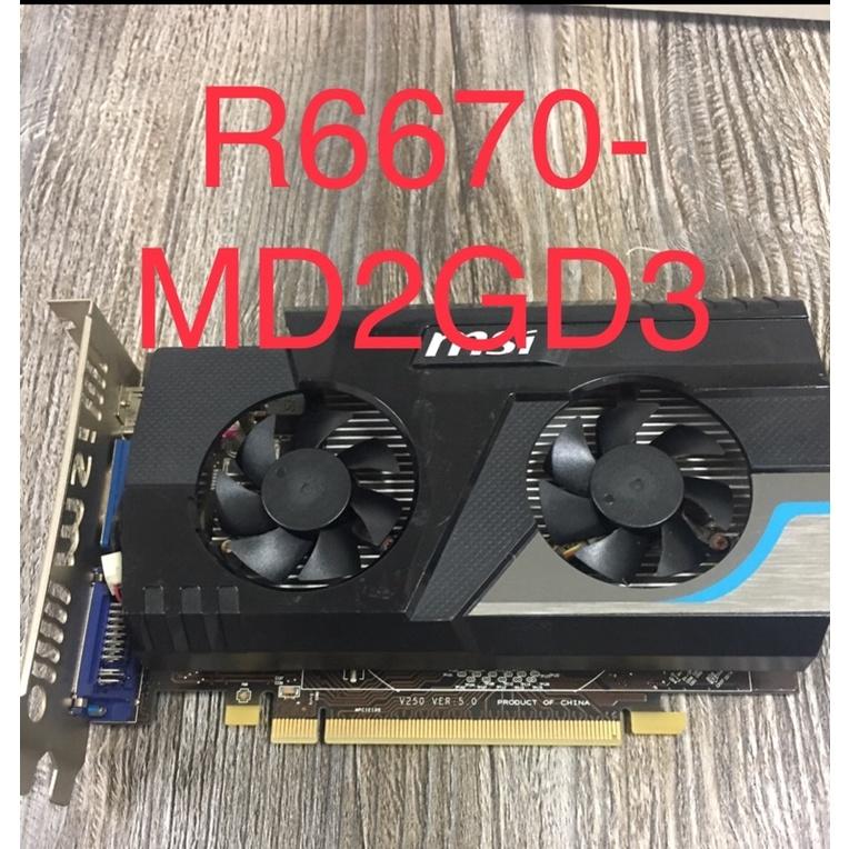 msi 二手顯卡R6670-MD2GD3