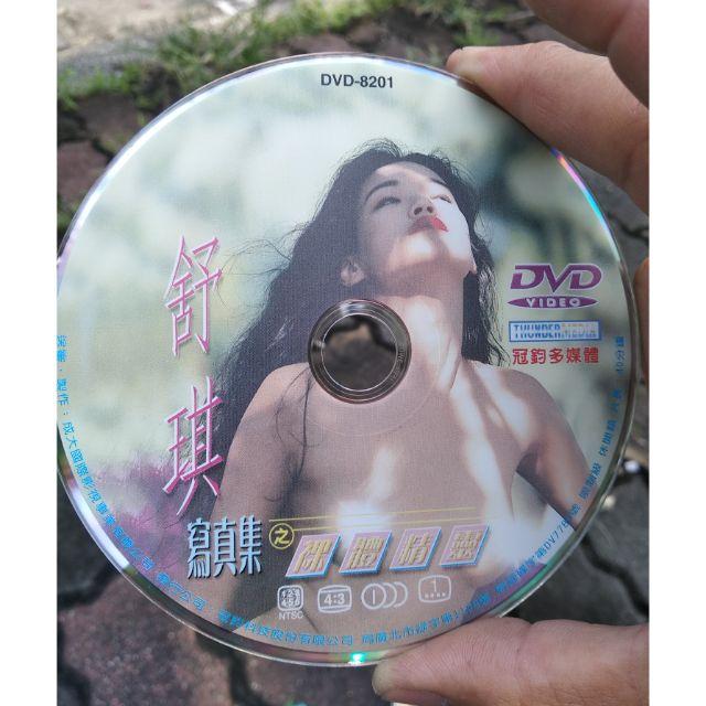 舒淇DVD 寫真集 裸體精靈
