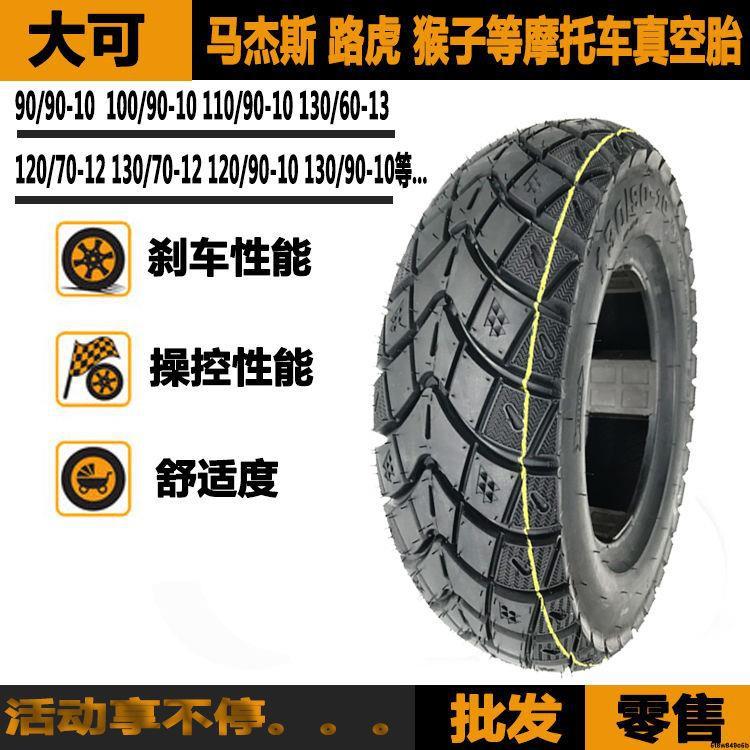 輪胎踏板車真空胎80/90/90/100/110/120/130/90-10-12-13寸電摩胎改裝Rena雜貨坊