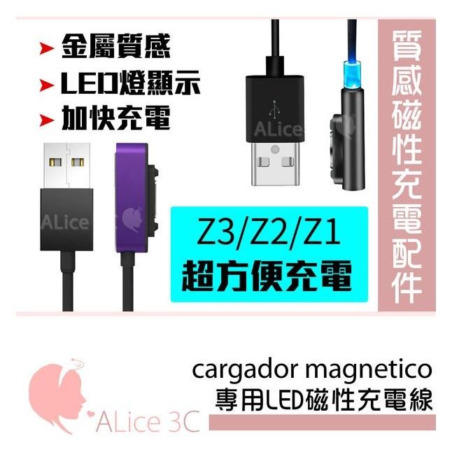 Ania Casa 副廠 Sony 專用 LED雙色燈 圓柱型  寬版 磁力充電線 【D-SON-002】 磁充線 Z3 Z2 Z1 ZU 可用