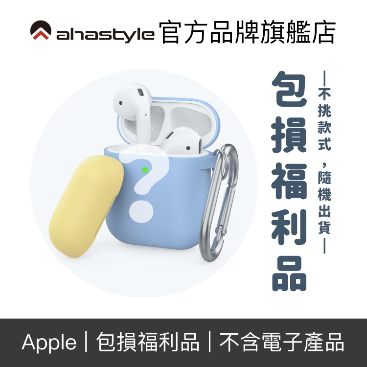 AHAstyle  AirPods(Pro)/Apple Watch/Apple Pencil包損/微瑕疵包損福利品