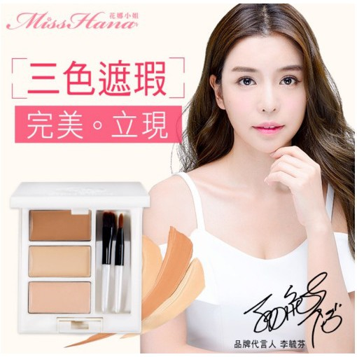 (全新)Miss Hana 花娜小姐 完美無痕三色遮瑕膏4.8g
