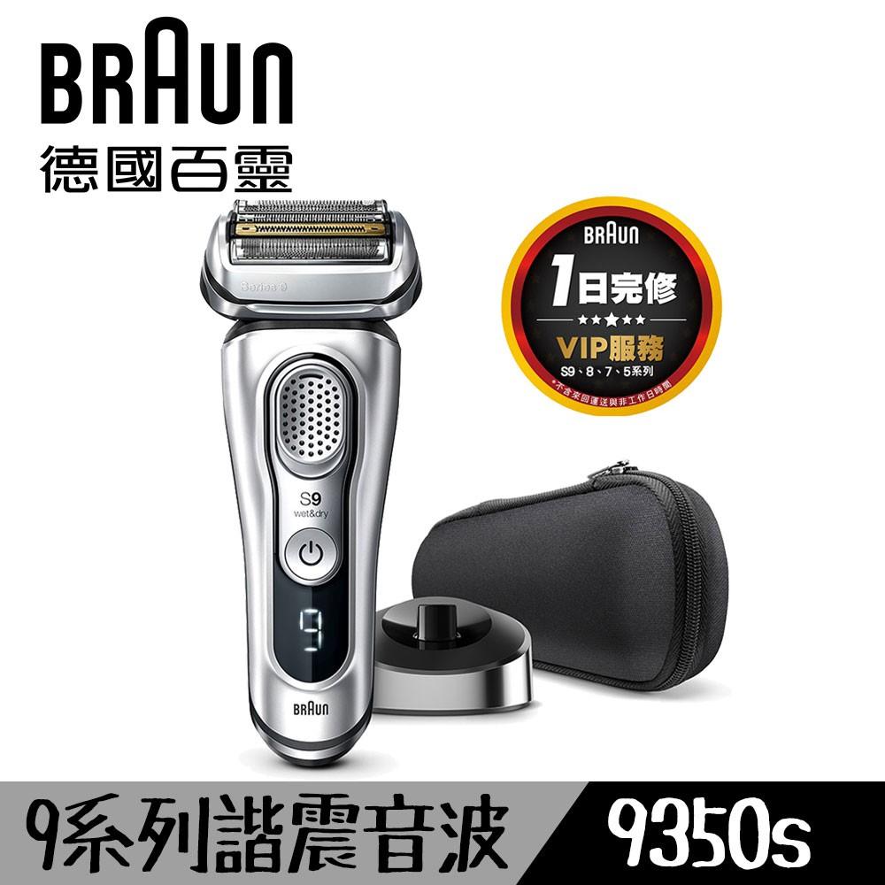 【德國百靈 BRAUN】9系列諧震音波電鬍刀 9350s