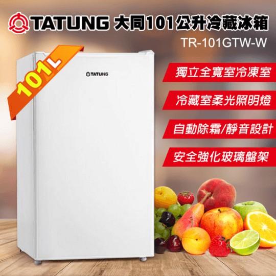 【免運費】TATUNG大同 101L 冰箱 TR-101GTW-W