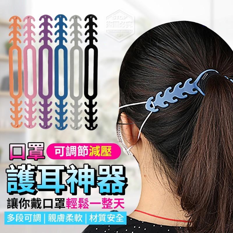 🔥現貨最便宜🔥口罩可調節減壓護耳神器