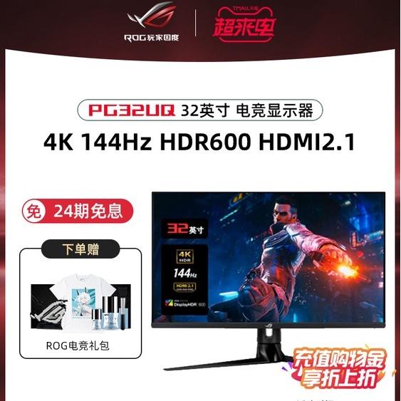 【現貨正品】ROG/玩家國度PG32UQ 32英寸台式電腦HDR600顯示器4K 144HZ遊戲液晶1ms