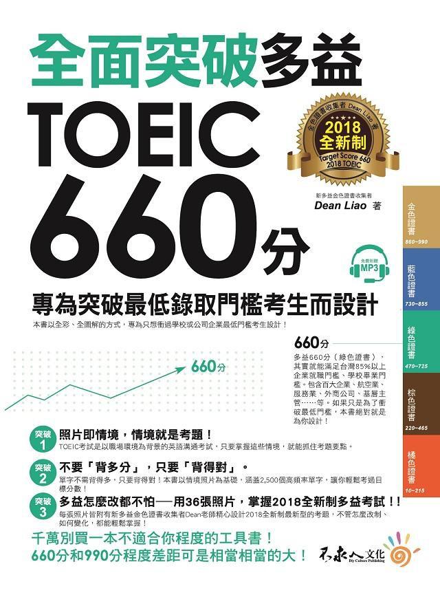 全面突破多益TOEIC 660分: 專為突破最低錄取門檻考生而設計/Dean Liao eslite誠品