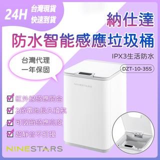 美國 NINESTARTS 納仕達 自動感應垃圾桶 智能垃圾桶 DZT-10-35S 生活防水 10L大容量 台灣一年保 臺中市