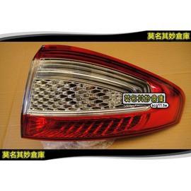 莫名其妙倉庫【ML007 LED尾燈(外側)】Ford Mondeo 11-14  晶鑽尾燈 後車燈