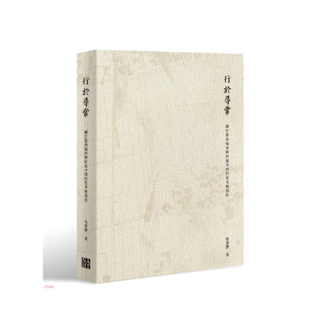 《詹氏》行於尋常:關於臺南城市與村落空間的思考與寫作[93折]