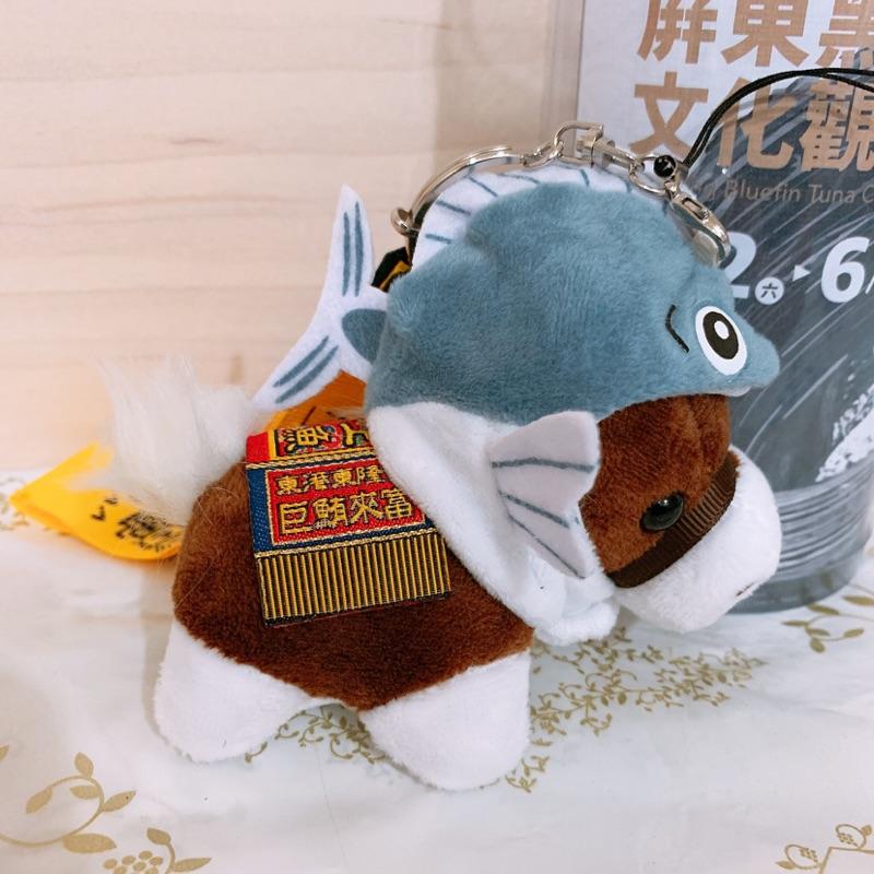 轉售 2020 小王馬【馬上有魚】
