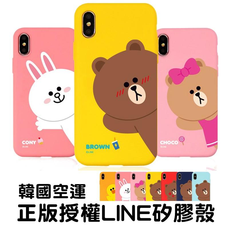 韓國 LINE Friends iPhone SE/7/8 Plus XR/XS Max 保護套 保護殼 熊大 揮手系列