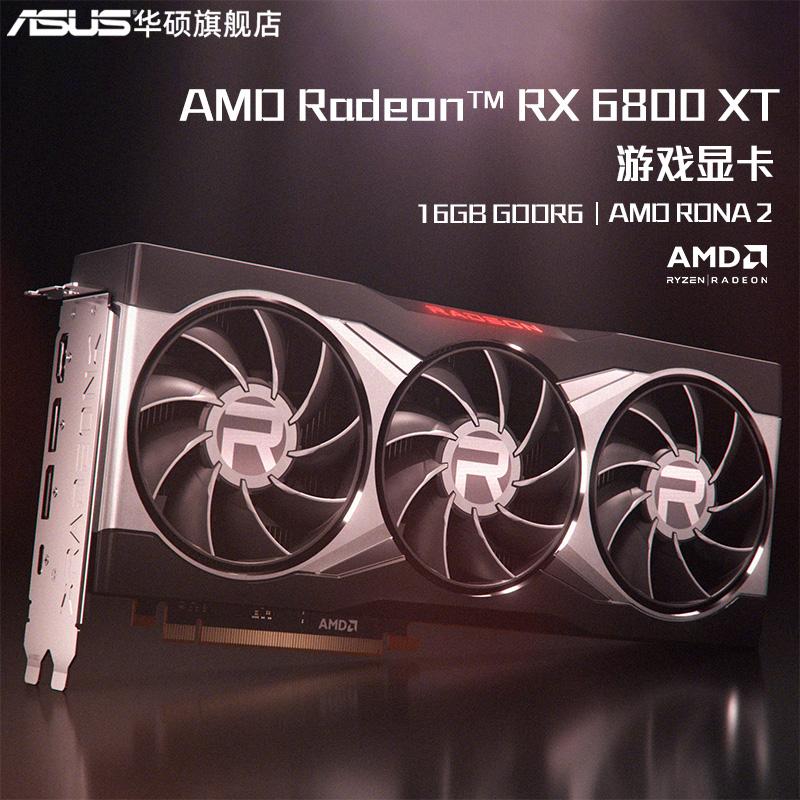 Asus/華碩ROG玩家國度AMD Radeon RX6800XT遊戲顯卡16GB GDDR6└限時下殺┘