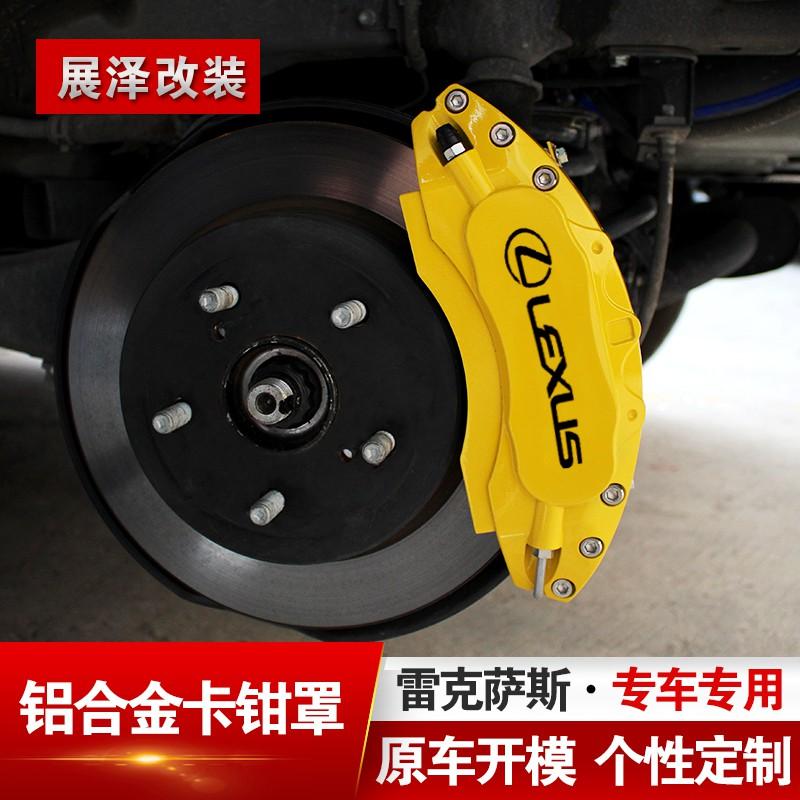 卡鉗罩適用凌志NX全系RX300 RX350 RX450h UX200 UX250H 輪轂改裝CT200H剎車裝飾套殼