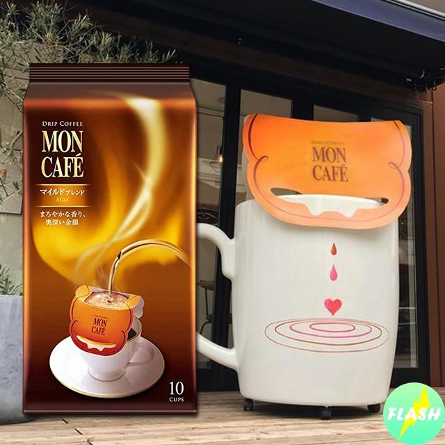 ⚡ 日本製 MON CAFE 溫順特調 Mild 濾掛咖啡包組 (10入)