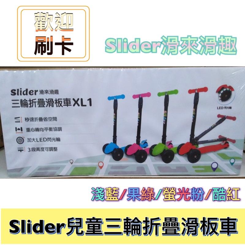 『含運+附發票』Slider 兒童三輪折疊滑板車XL1(淺藍/果綠/螢光粉/酷紅)