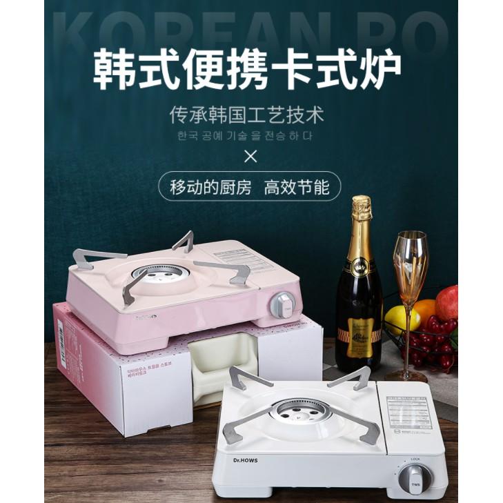 韓國馬卡龍色Dr.HOWS卡式爐 家用便攜卡斯爐 旅行燃氣竈燒烤爐具 戶外多功能卡式爐