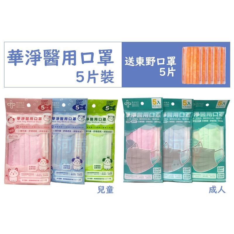 (送東野口罩5片)華淨 成人 兒童 平面 醫用口罩   5片/包