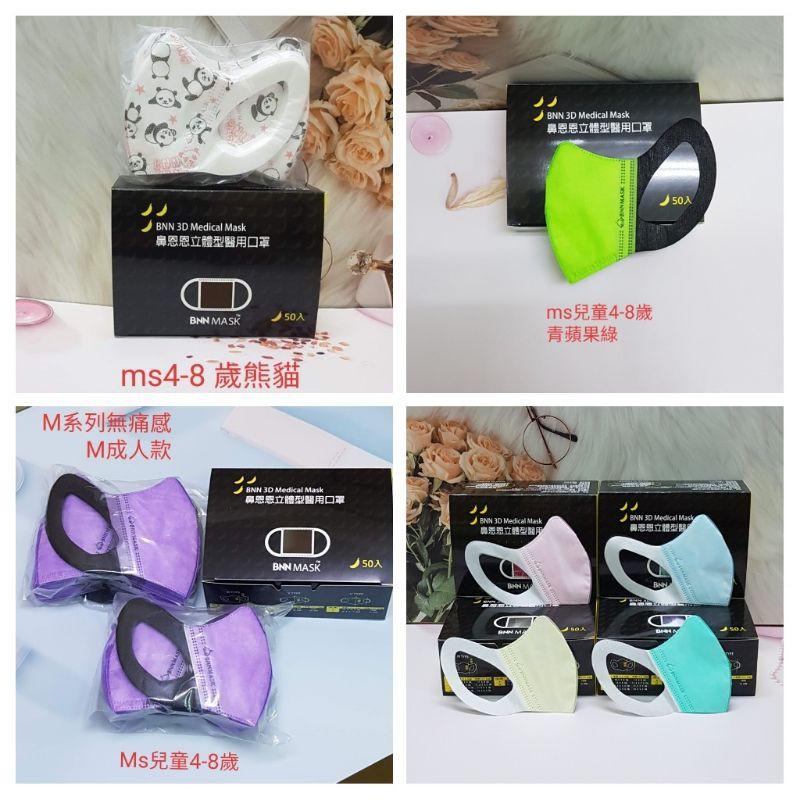 Bnn立體耳掛 兒童醫療口罩-藍/粉/綠/紫/粉黃/菫 50入 現貨  24小時發貨