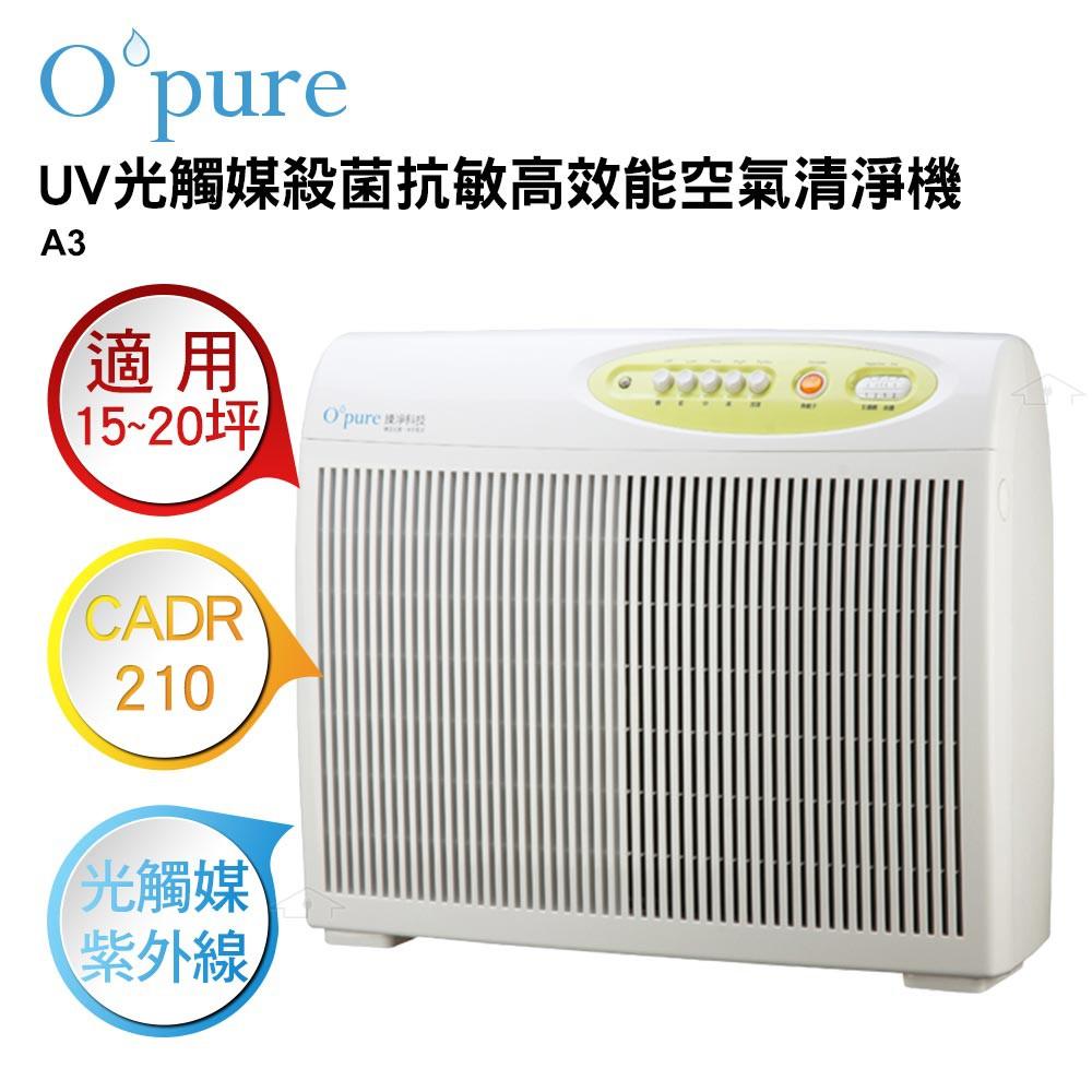 【Opure 臻淨】(新機到貨) A3光觸媒阿肥機高效抗敏HEPA空氣清淨機 紫外線抗菌