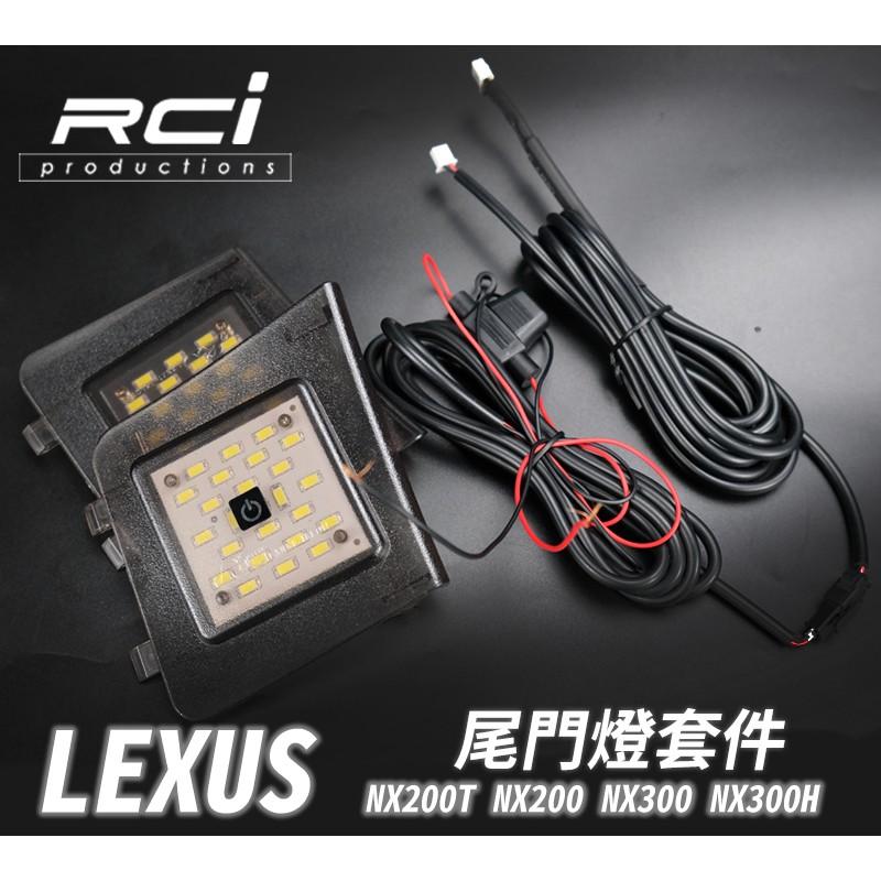 LEXUS 專用 LED 尾門燈 適用 NX200T NX300 NX300H NX200