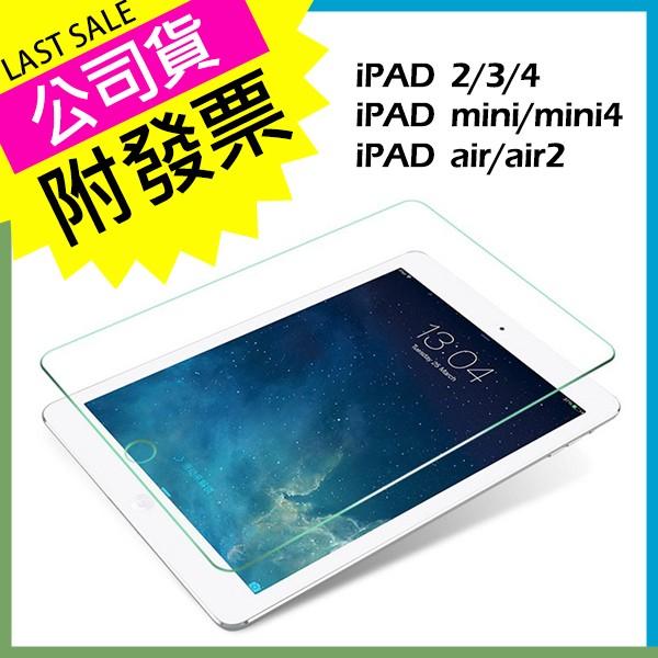 玻璃貼 平板 iPad 5 6/Air2/Mini 鋼化玻璃 Apple 保護膜 蘋果 台灣公司附發票 URS