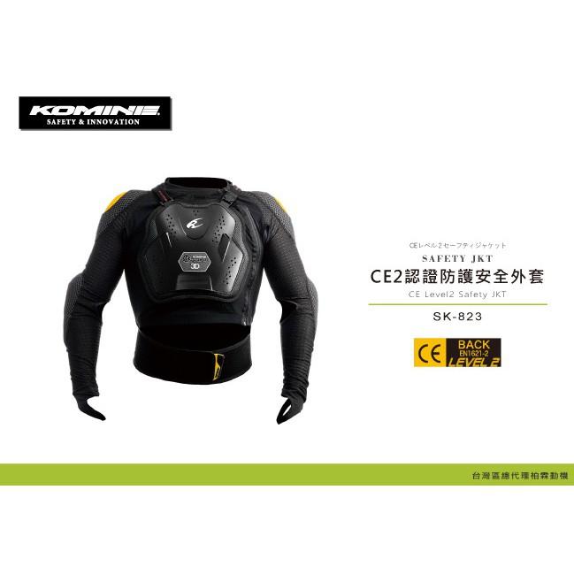 (MOTO SPEED)日本 KOMINE CE2認證防護安全外套 戰甲 護胸 護背 護肘 SK-823