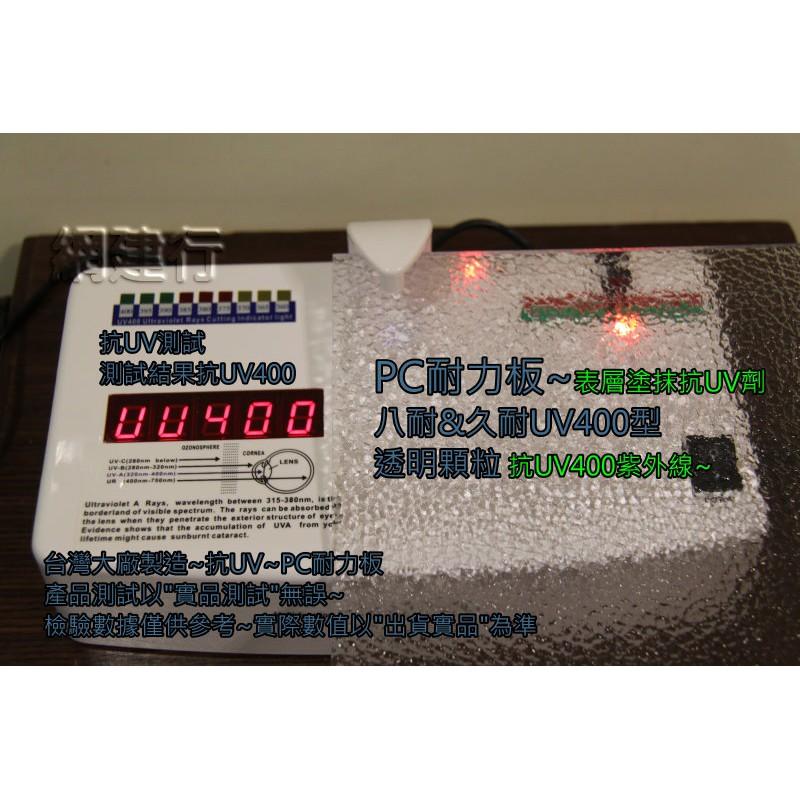【UV400 PC耐力板 透明顆粒 3mm 每才66元】【抗紫外線 耐用5年以上】 防風 遮陽 PC耐力板 ~新莊可自取