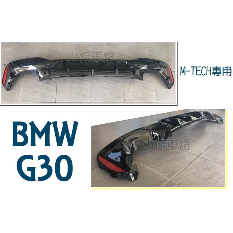 店鋪 小傑車燈精品--BMW G30 G31 M-TECH PERFORMANCE M5款 亮黑 後下巴 含反光片